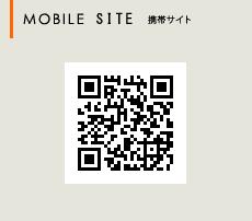 MOBILE SITE 携帯サイト