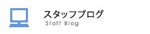 小林新建スタッフブログ