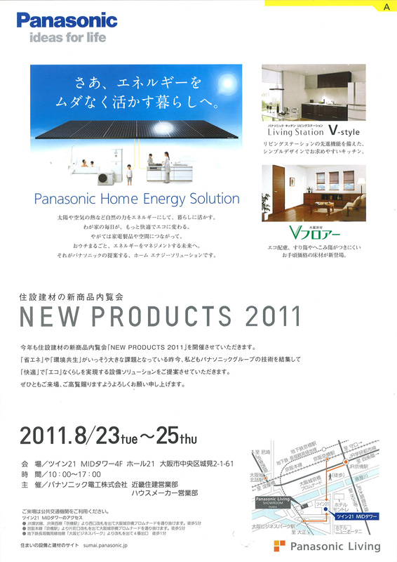 NEW PRODUCTS 2011