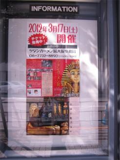 ツタンカーメン展ポスター