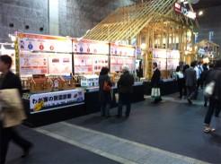 住まいの耐震博覧会