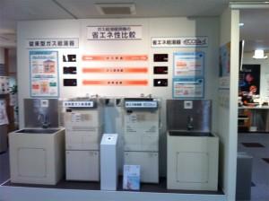 ガス給湯機器の省エネ性比較
