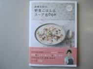 野菜ごはん&スープBOOK
