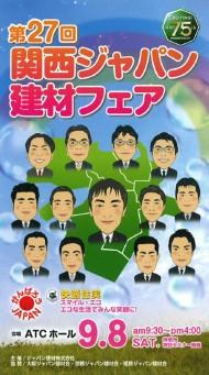 japankenzai