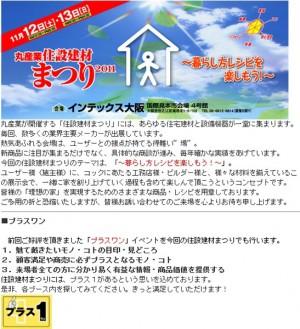 zyusetsukenzaimatsuri2011