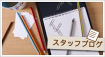 小林新建のスタッフブログ